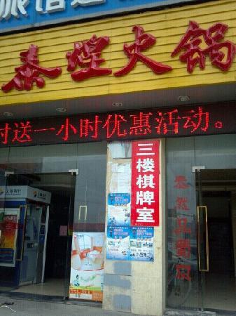 Tai Huang Hotpot (NanXiang)