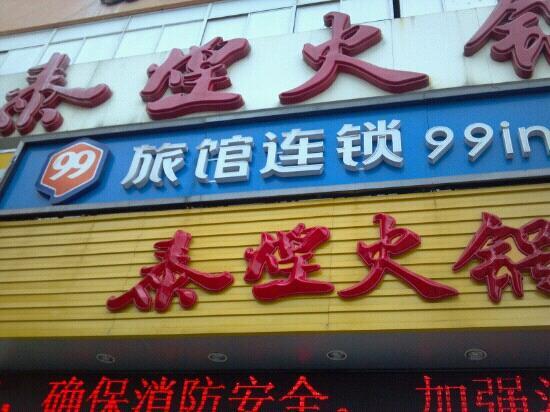 99 Inn(Shanghai Nanxiang): 99旅馆连锁