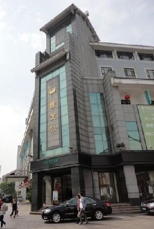 Youngor Central Hotel: 门口