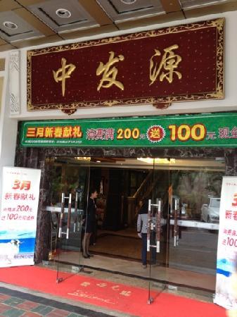 ZhongFa Yuan QingZhen Restaurant (XinZhou)