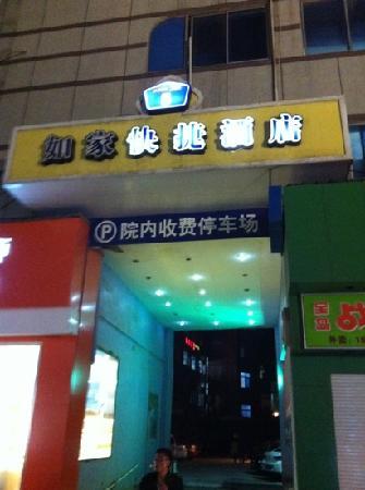 Home Inn Zhangjiagang Pedestrain Street: 大门