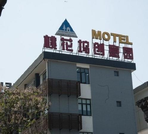 Taohuawu Creative Motel: 外景