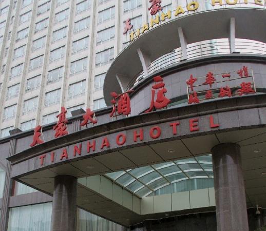 Tian Hao Hotel