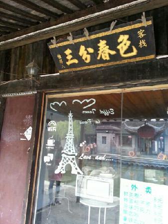 Sanfen Chunse Inn
