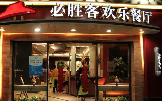 Pizza Hut (DaXue Cheng)