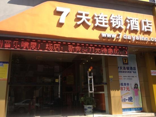 7 Days Inn Hangzhou West Lake Hubin: 杭州7天