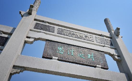 Sixiyan Village : 思溪延村