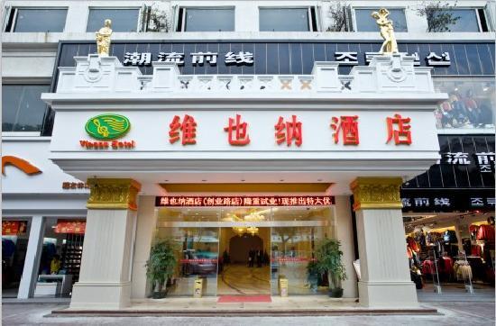 Vienna Hotel Shenzhen Baoan Chuangye Road: 外景