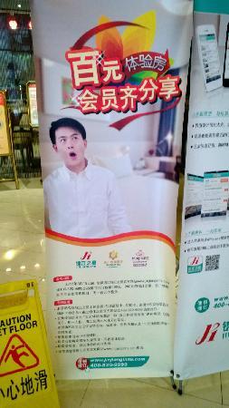Jinjiang Inn Chongqing Yangjiaping Light Rail Station Wanxiangcheng: 活动的宣传画