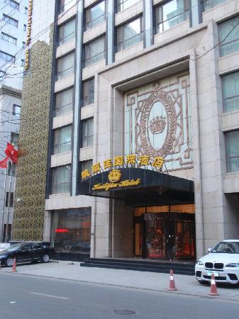 Kailijia International Hotel: 酒店外观