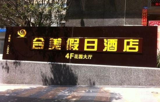Home Inn Chengdu Tianfu Square Metro Station Lihua Street: 招牌
