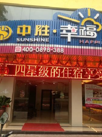 Sunshine Happiness Resort Hotel: 酒店外观