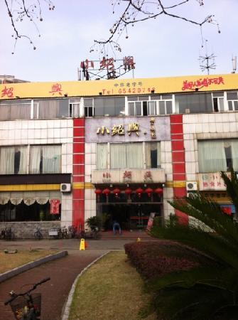 XiaoShaoXing (WuDong)