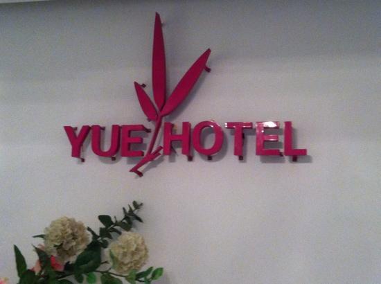 Yueqinggang Hotel: 大logo