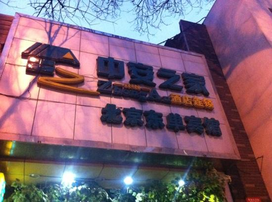 Zhong An Inn (Dong Dan Hotel): 中安之家