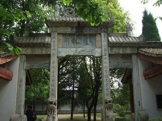 Hanzhong Temple of Marquis: 牌坊