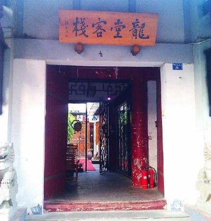 Dragontown International Hostel Chengdu: 门口