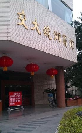 Jinghu Guesthouse: 门口