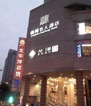 Celebrity Ruicheng Hotel: 外景