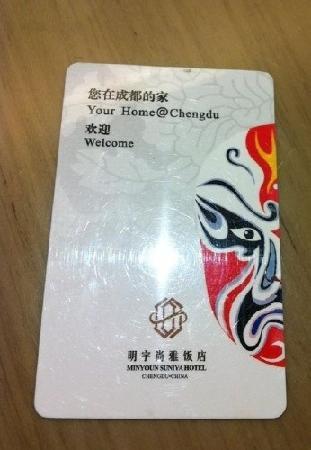 Galaxy Minyoun Chengdu Hotel : 房卡
