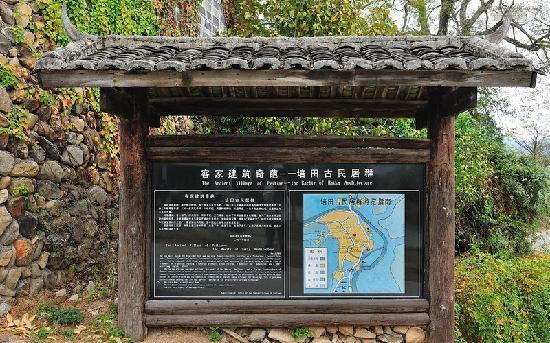 Peitian Ancient Dwelling Buildings: 培田古民居