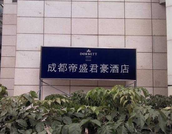Dorsett Grand Chengdu : logo