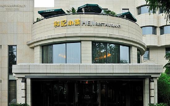 HeJi XiaoCai (XinZhuang)