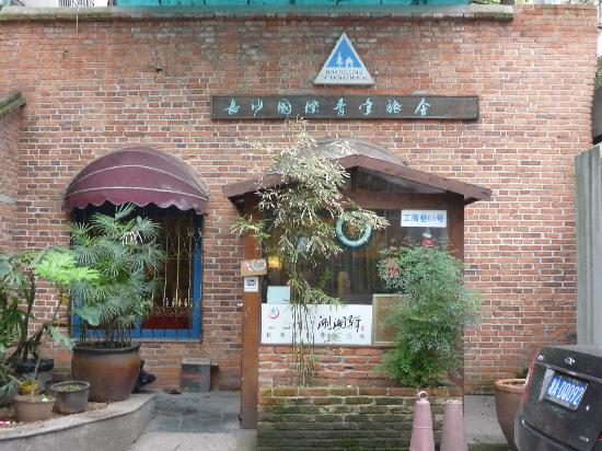 Huxiangyi International Youth Hostel(Changsha): 不细心还真容易错过