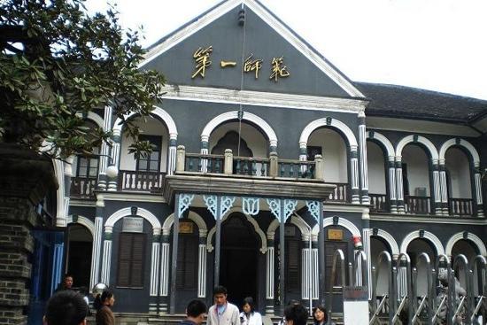Hunan First Normal University: 湖南第一师范