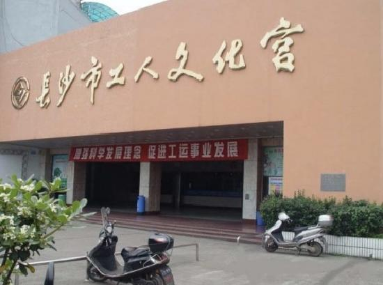 ‪Changsha Workers Cultural Palace‬