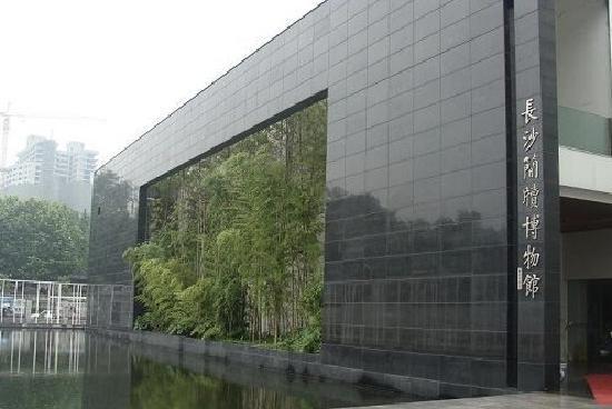 Changsha Bamboo Slips Museum: 简牍博物馆