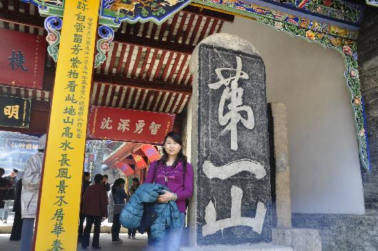 Hanzhong Zibai Mountain: 第一山