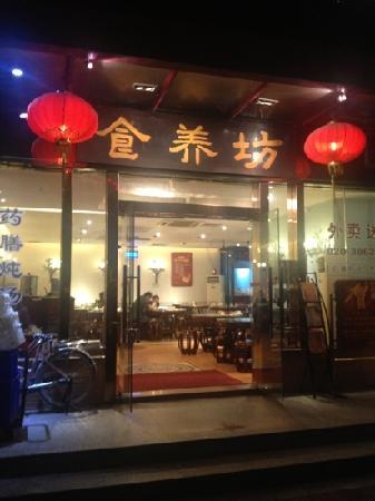 食养坊(珠江新城店)