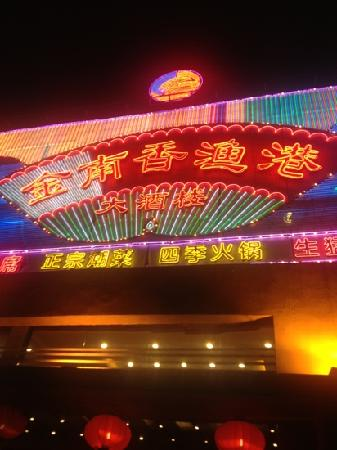 JinNan Xiang YuGang Restaurant