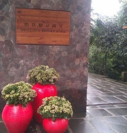 Brilliant Resort and Spa Chongqing : 环境