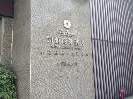 Kaiyue Business Hotel: 凯悦商务酒店