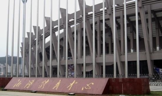 湘潭体育中心