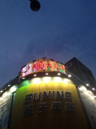 TianXi Restaurant