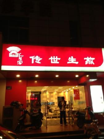 Qian ShiKe ChuanShi ShengJian (WenSan Road)
