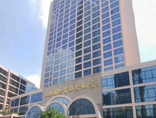 Hotel Equatorial Shanghai: 国际贵都大饭店