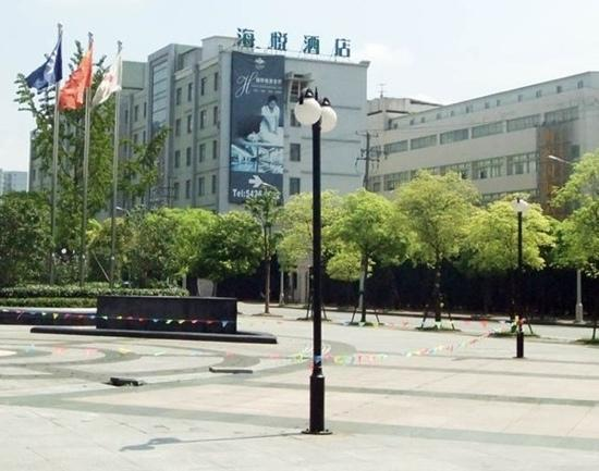 Haiyatt  Hotel: 海悦酒店