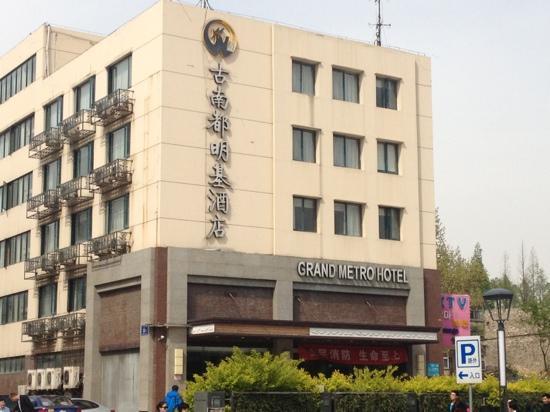 Grand Metro Hotel: 明基