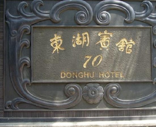 Donghu Hotel (Donghu Road): 东湖宾馆