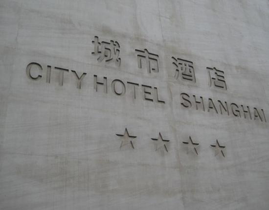 City Hotel Shanghai: 城市酒店