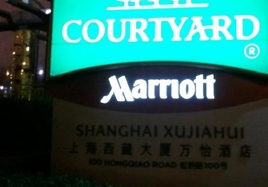 Courtyard Shanghai Xujiahui: 万怡酒店
