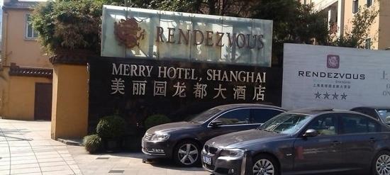 Merry Hotel Shanghai: 美丽园龙都大酒店