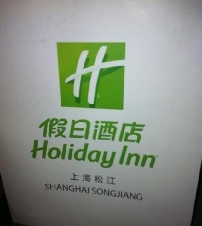 Holiday Inn Shanghai Songjiang: 松江假日酒店