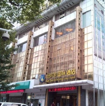 Wuhan New Beacon International: 门口