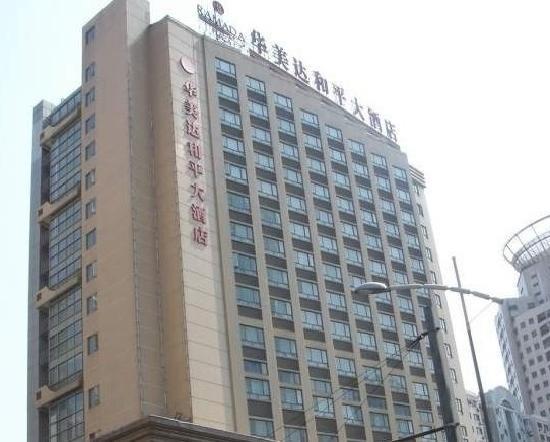 Ramada Plaza Peace Shanghai: 华美达和平大酒店