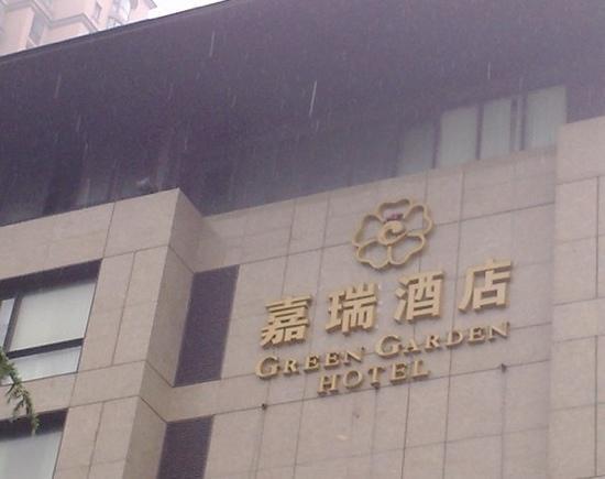 Shanghai Green Garden Hotel: 嘉瑞酒店